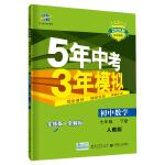 曲一线 初中数学 七年级下册 人教版 2020版初中同步 5年中考3年模拟 五三