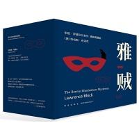 雅贼全集精装典藏版(全11册)