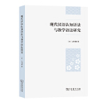 现代汉语认知语法与教学语法研究