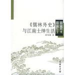 【旧书二手书9成新】《儒林外史》与江南士绅生活 顾鸣塘 9787100044226 商务印书馆
