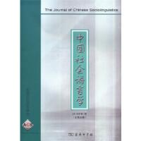 中国社会语言学 2016年第1期 总第26期