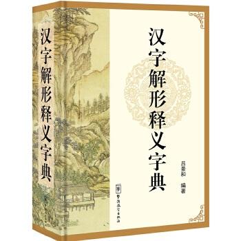 汉字解形释义字典 畅销品牌,字体清晰,纯木浆纸,绿色印刷,保护视力