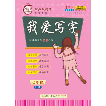 黄冈小状元我爱写字七年级上册2019年秋季