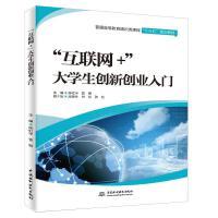 """""""互联网+""""大学生创新创业入门 中国水利水电出版社"""