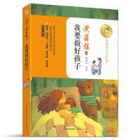 我要做好孩子(暖心美读书:名师导读美绘版) 黄蓓佳 9787535494849 长江文艺出版社