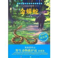 金蟒蛇/生态文学系列.动物小说大王沈石溪品藏书系 正版 沈石溪 9787534271427