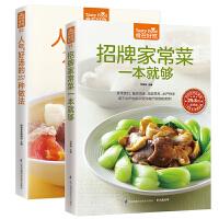 招牌家常菜一本就够+人气好汤的257种做法 2册 食在好吃 全彩色图版 招牌素菜 肉类 水产一本全菜谱 家常食谱菜谱书