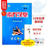 素养学堂语文 3三年级上册 RJ人教版 福建专版