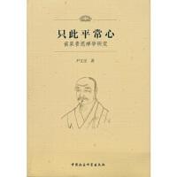 只此平常心:南泉普愿禅学研究 尹文汉 中国社会科学出版社