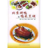 北京烤鸭和鸭菜烹调 张仁庆 等 河南科学技术出版社
