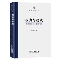权力与权威:政治哲学若干重要问题(国家治理丛书)俞可平 著 商务印书馆
