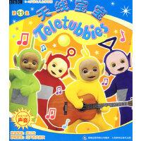 天线宝宝:第11集本集主题声音――0-3岁婴幼儿启蒙画册