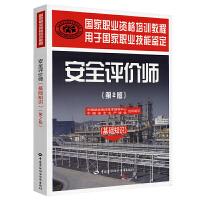 安全评价师(基础知识)(第二版)―国家职业资格培训教程
