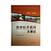 菏泽牡丹黄河大事记(1986~2005)
