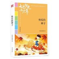 七色阳光小少年:快乐的种子(品读全国小学生校园作文精品,练就超强写作能力)