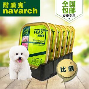 耐威克 狗罐头 宠物零食品100g*6盒比熊 狗湿粮 狗零食