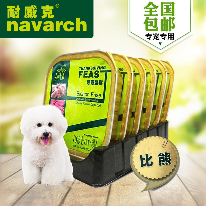 耐威克 狗罐头 宠物零食品100g*6盒比熊 狗湿粮 狗零食全国包邮(新疆、西藏地区除外) 满199-20