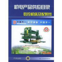 【正版二手书9成新左右】机电产品供应目录:数控机床及配附件9787111175049