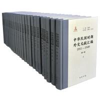 中华民国时期外交文献汇编1911-1949(全24册)