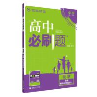 理想树67高考2019新版 高中必刷题 高二化学选修5 有机化学基础 适用于苏教版教材