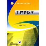 工程地质学 王贵荣 机械工业出版社
