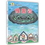 怪兽云 深见春夫,彭懿 电子工业出版社9787121269004