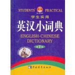 2012 学生实用英汉小词典(第2版)