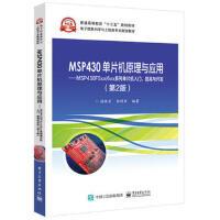 MSP430单片机原理与应用――MSP430F5xx/6xx系列单片机入门、提高与开发(第2版) 任保宏 电子工业出版