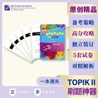 领跑者 新韩国语能力考试高分全攻略(II)