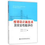桥梁设计新技术及安全性能评价