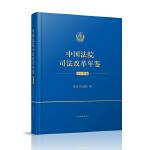 中国法院司法改革年鉴(2015年卷)