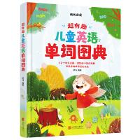 超有趣儿童英语单词图典 成长必读精装绘本