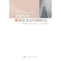 【人民出版社】 金融发展与制度变迁问题研究
