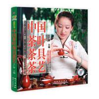 全新正品中国茶叶茶具茶艺 王广智 科学出版社 9787508840307 缘为书来图书专营店