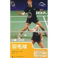 封面有磨痕-SD-我为运动狂-羽毛球 9787538151145 英国羽毛球会著,周建平 辽宁科学技术出版社 知礼图书