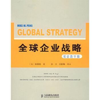全球企业战略(双语教学版)