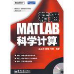 精通MATLAB科学计算 王正林 电子工业出版社
