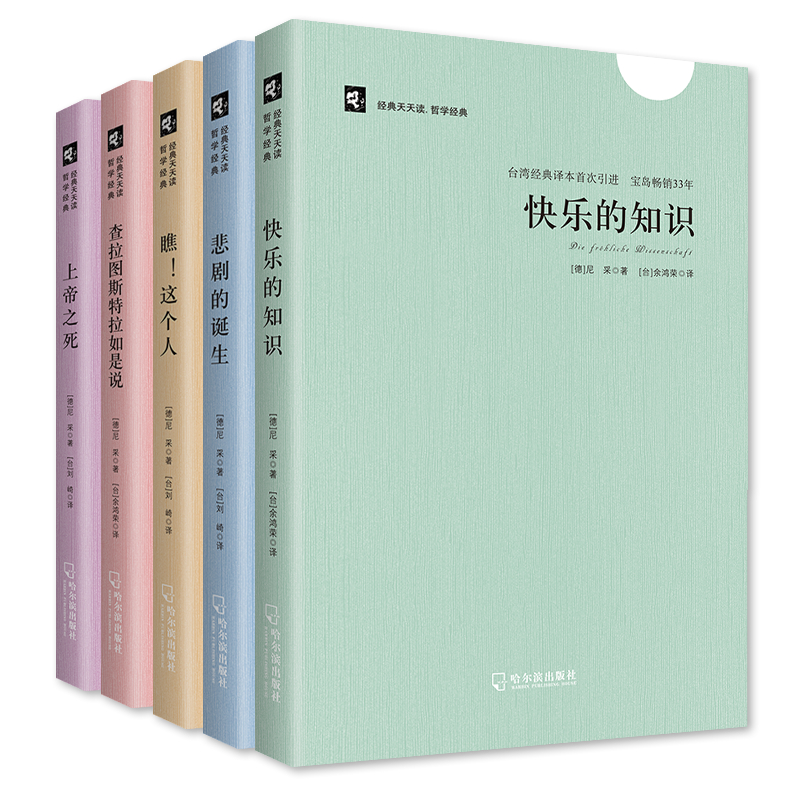 (经典天天读,哲学经典)套装五本尼采文集(套装全5册):台湾ZUI经典译本大陆首次出版,李敖力荐,包括《查拉图斯特拉如是说》《快乐的知识》《悲剧的诞生》《瞧,这个人》《上帝之死》