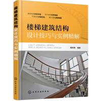 楼梯建筑结构设计技巧与实例精解