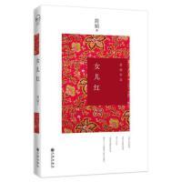 【正版二手书旧书9成新左右】女儿红9787510828935