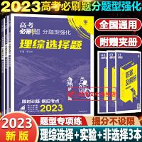 高考必刷题理综非选择题+实验题+选择题分题型强化理全3册高中物理化学生物专项训练册全国卷通用2021版