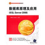 数据库原理及应用(SQL Server 2008)(新世纪高职高专规划教材・计算机系列)