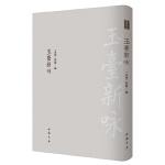 玉台新咏-------古典精粹        上继《诗经》《楚辞》下至南朝梁代的诗歌总集。