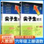 尖子生题库 语文数学 六年级上册 人教版2021版