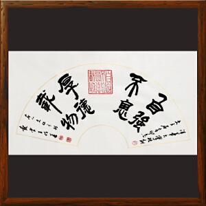 扇面书法《自强不息厚德载物》王明善R051 中华两岸书画家协会主席