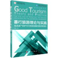 善行旅游理论与实践――促进遗产保护与可持续发展的旅游新理念