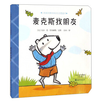 麦克斯找朋友/小狗麦克斯的快乐生活图画书 9787535065506