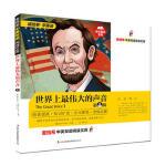 中英双语阅读-成长励志系列-世界上最伟大的声音 第1辑