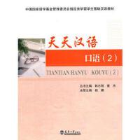 天天汉语――口语(2) 杨娜 天津大学出版社