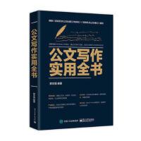 公文写作实用全书 郭志强 电子工业出版社【新华书店 值得信赖】